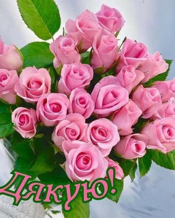 Щиросердечні слова дякую за привітання з днем народження українською