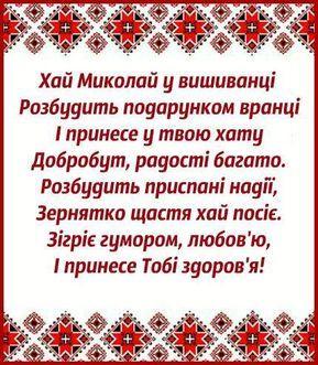 Кращі привітання з Днем святого Миколая у прозі, українською мовою