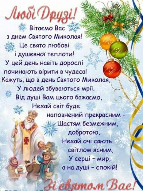 Короткі привітання з Днем святого Миколая українською мовою