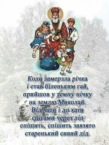 Кращі привітання з Миколаєм до сліз