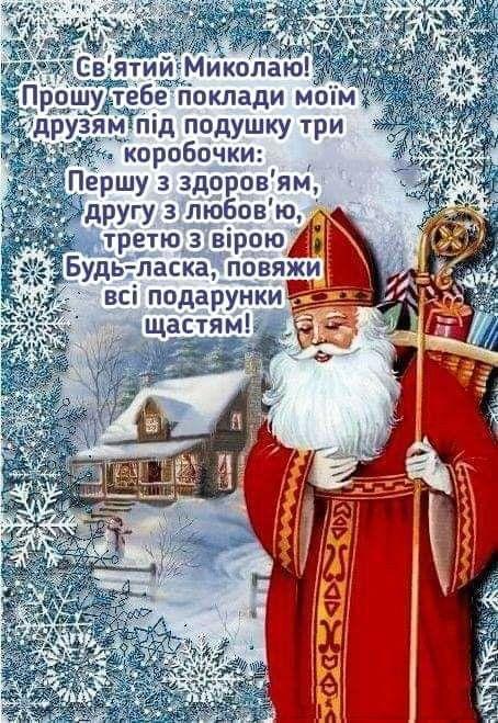 Зворушливі привітання з Миколаєм