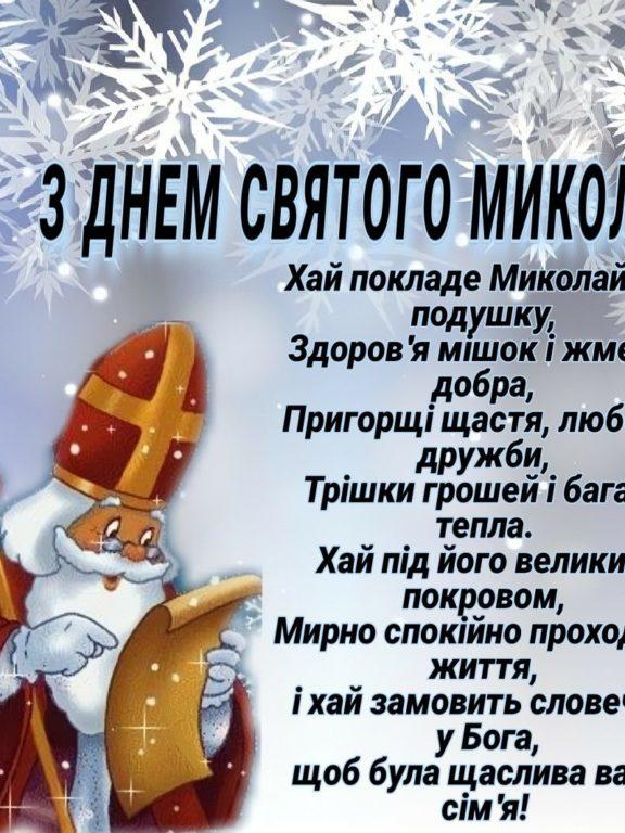 Гарні привітання з Днем святого Миколая у прозі, до сліз