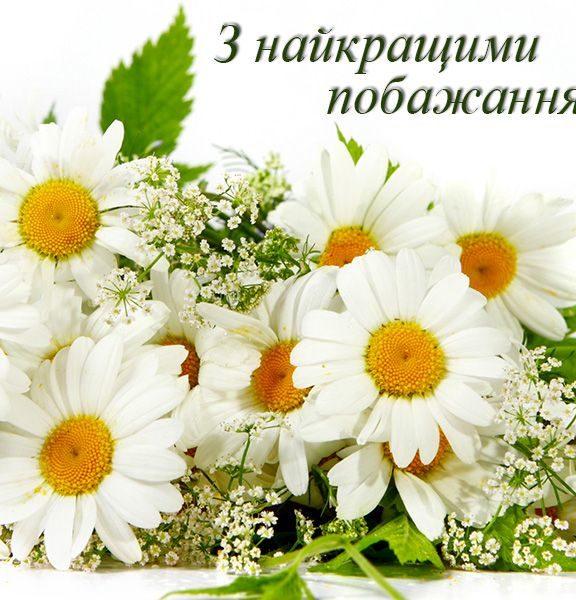 Короткі привітання з Днем друзів у прозі, українською мовою