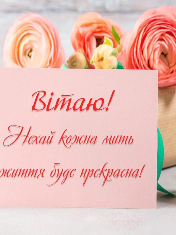 Щирі привітання з Днем вихователя українською