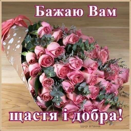 Оригінальні привітання з днем ангела Севастяна українською мовою