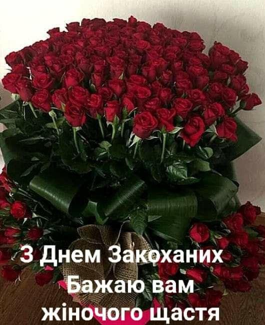 Гарні привітання з Днем закоханих у прозі, до сліз