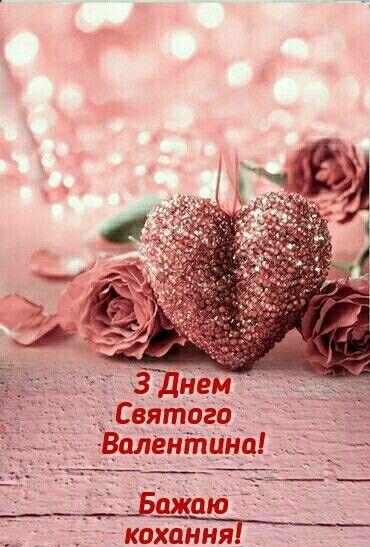 Оригінальні привітання з Днем святого Валентина українською мовою