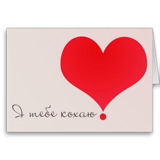 СМС привітання з Днем святого Валентина українською