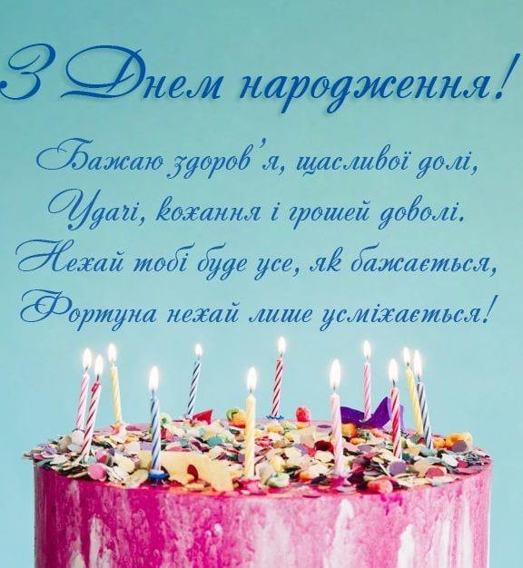 Щиросердечні привітання з народженням дитини, сина, дочки українською мовою