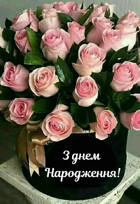 Найкращі привітання з днем народження невістці від свекра, свекрухи українською
