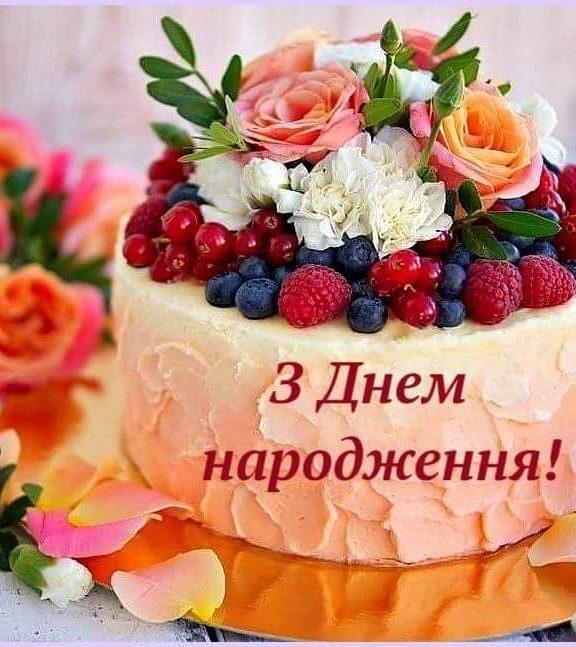 Найкращі привітання з днем народження другу українською