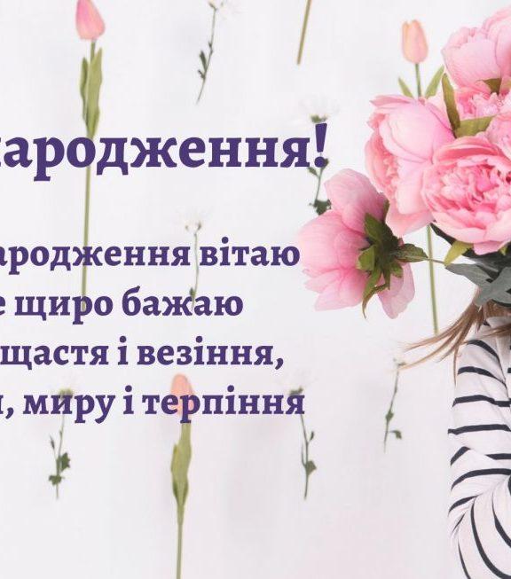 Кращі привітання з днем народження колезі українською мовою