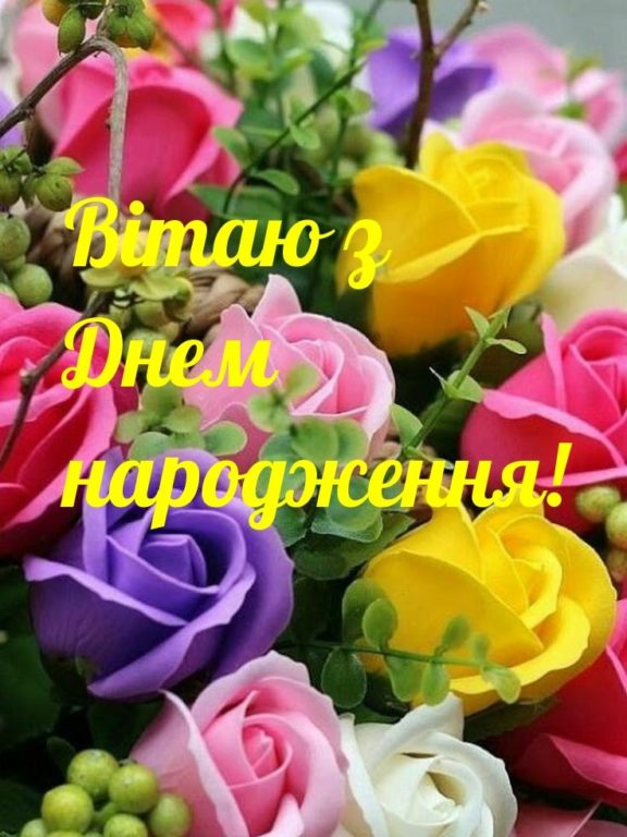 Щиросердечні привітання з 45 річчям, з днем народження на Ювілей 45 років українською