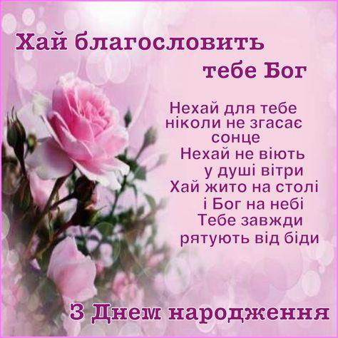 Щирі привітання з 20 річчям, з днем народження 20 років дівчині, хлопцю українською мовою