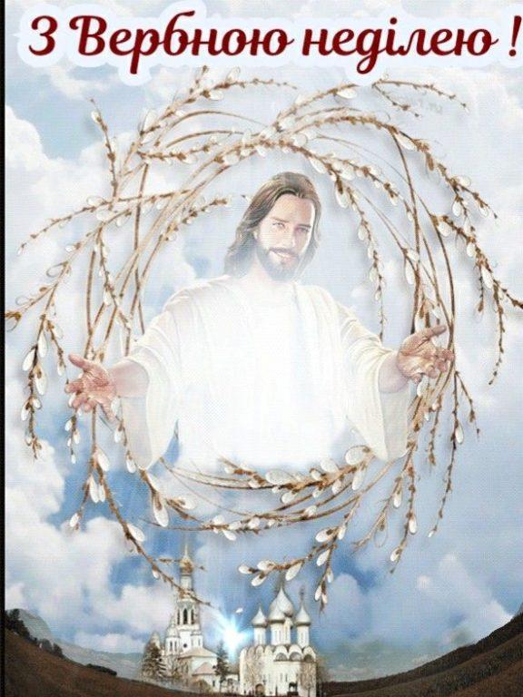 Кращі привітання з Вербною неділею у прозі
