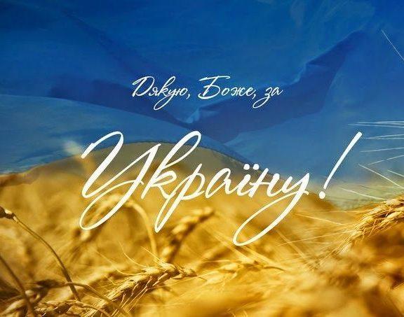 Кращі привітання з Днем Незалежності України у прозі, до сліз