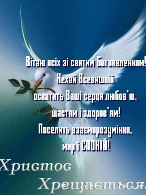 Щирі привітання з Водохрещем у прозі, українською мовою