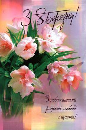 Кращі привітання з 8 Березня українською мовою