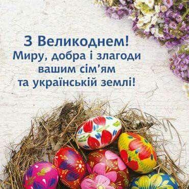 Красиві привітання з Пасхою українською