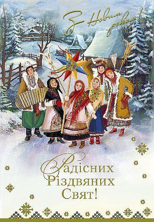 Короткі привітання з Новим роком та Різдвом Христовим своїми словами, у прозі