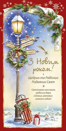 Найкращі привітання з Новим роком та Різдвом Христовим у прозі, українською мовою