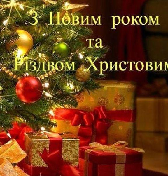 Зворушливі привітання з Новим роком та Різдвом Христовим простими словами