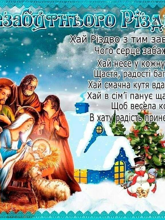 Зворушливі привітання з Різдвом українською мовою