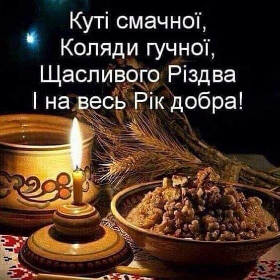 СМС привітання з Різдвом у прозі, українською мовою