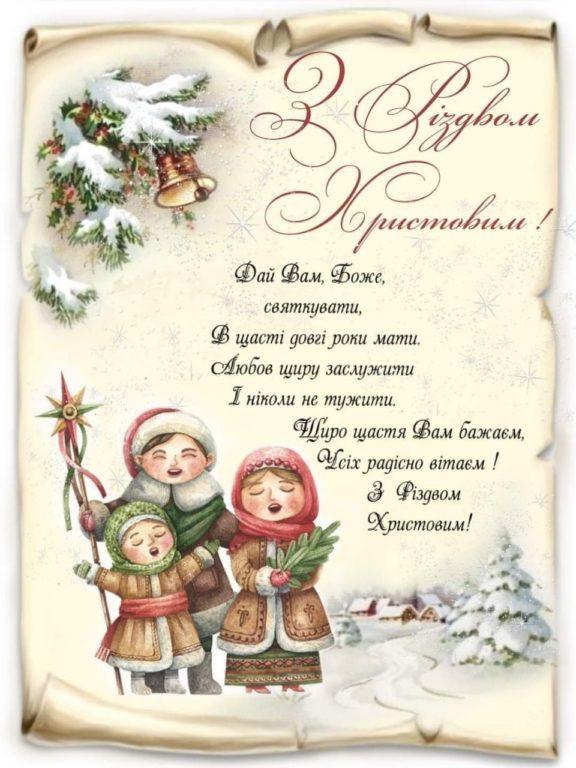 Щиросердечні Різдвяні привітання до сліз