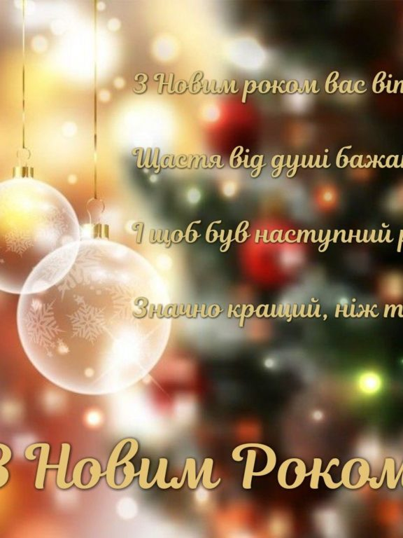 Красиві привітання з старим Новим роком українською мовою